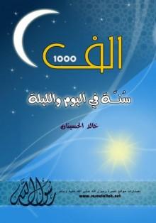 ألف سنة في اليوم والليلة بصوت الشيخ عمرو البساطي