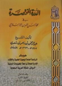 الدرة المختصرة في محاسن الدين الإسلامي لعبد الرحمن السعدي