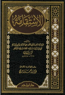 كتاب الاستقامة المجلس الخامس من ص 198 حتى صفحة215
