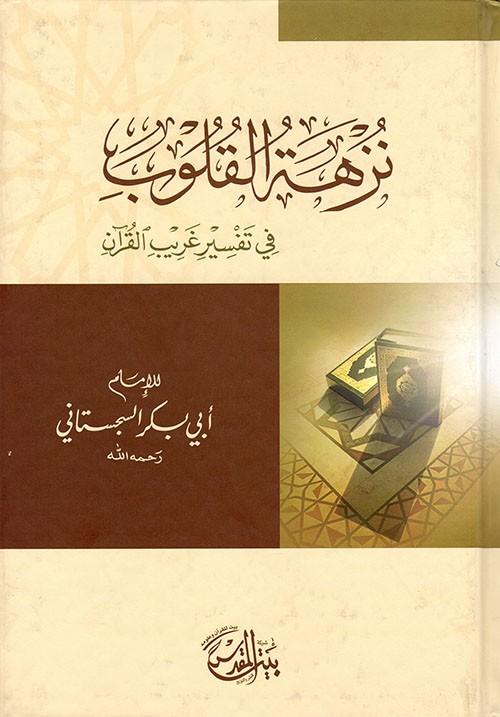 6 المجلس 6 من كتاب نزهة القلوب في غريب القرآن للسجستاني من سورة المجادلة إلى سورة الناس