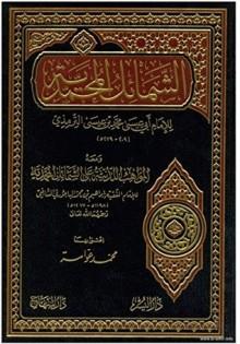 الشمائل المحمدية للإمام الترمذي (صوتى )