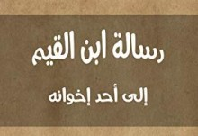 رسالة ابن القيم إلى أحد إخوانه