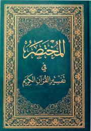 المختصر فى تفسير القرآن كتاب صوتى
