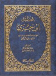 52 تفسير ابن جزى سورة الطور