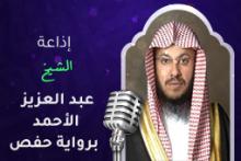 إذاعة الشيخ عبد العزيز الأحمد