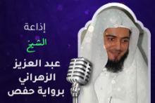 إذاعة الشيخ عبد العزيز الزهراني