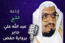 إذاعة الشيخ عبد الله جابر