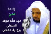 إذاعة الشيخ عبد الله الجهني