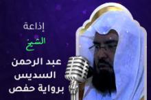 إذاعة الشيخ السديس