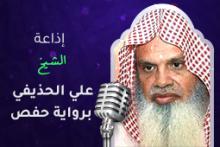 إذاعة الشيخ علي الحذيفي