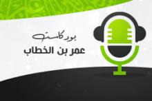 بودكاست عمر بن الخطاب
