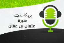 بودكاست سيرة عثمان بن عفان