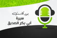 بودكاست سيرة أبي بكر الصديق