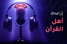 إذاعة أهل القرآن