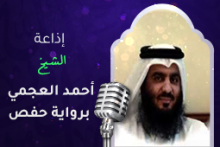 إذاعة الشيخ أحمد العجمي برواية حفص