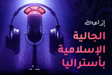 إذاعة الجالية الإسلامية بأستراليا