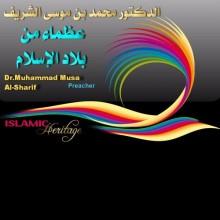 سلسلة عظماء من بلاد الإسلام 2 عمر بن غبد العزيز