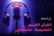 إذاعة القرآن  - فلسطين