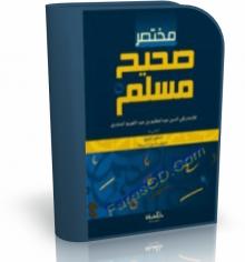 مختصر صحيح مسلم كتاب صوتى