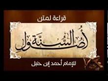 متن أصول السنة للإمام أحمد