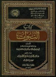 كتاب النبوات المجلس 4 المجلد 1 من 228 حتى ص 300