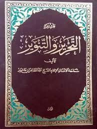 269 التحرير والتنويرالمجلس 269 من 358 حتى آخر المجلد الخامس عشر سورة الكهف من آية 60 حتى 74