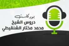 بودكاست الشيخ الشنقيطي