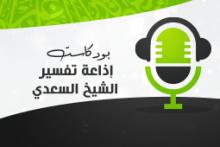 إذاعة تفسير الشيخ السعدي