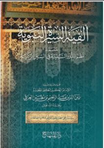 ألفية السيرة للعراقي (نظم الدرر السنية في ذكر السيرة الزكية ) بصوت الشيخ عمرو البساطي (صوتى )