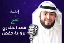 إذاعة الشيخ فهد الكندري