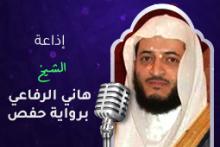 إذاعة الشيخ هاني الرفاعي