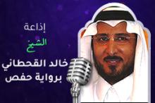 إذاعة الشيخ خالد القحطاني