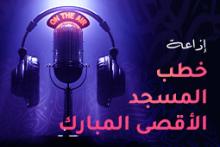إذاعة خطب المسجد الأقصى