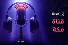 إذاعة قناة مكة