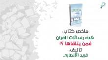 ملخص كتاب: هذه رسالات القرآن فمن يتلقاها