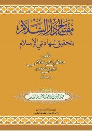 مفتاح دار السلام بتحقيق شهادتي الإسلام – حافظ الحكمي