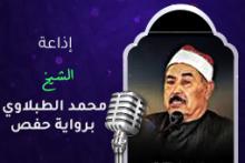 إذاعة الشيخ محمد الطبلاوي