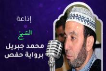 إذاعة الشيخ محمد جبريل