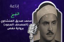 إذاعة الشيخ  المنشاوي