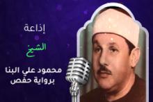 إذاعة الشيخ البنا