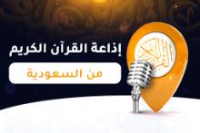 إذاعة القرآن من السعودية