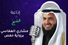 إذاعة الشيخ مشاري العفاسي