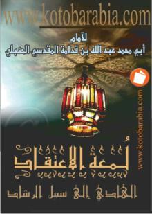 متن لمعة الاعتقاد الهادي إلى سبيل الرشاد