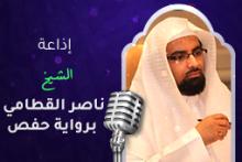 إذاعة الشيخ ناصر القطامي