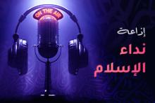 إذاعة نداء الإسلام