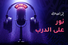 إذاعة من نور القرآن