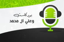 بودكاست وعلى آل محمد