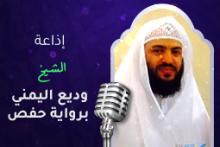 إذاعة الشيخ وديع اليمني