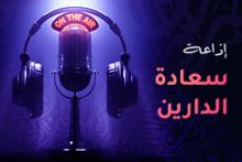إذاعة سعادة الدارين