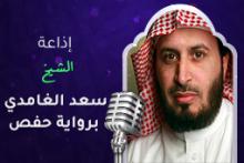 إذاعة الشيخ سعد الغامدي